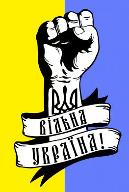 Купити Футболка Вільна Україна!