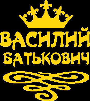 Купити Футболка Василь Батькович