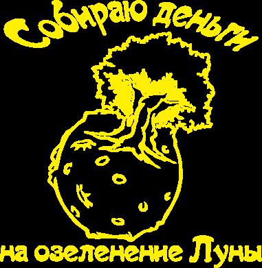 Купити Футболка Поло Озеленення місяця