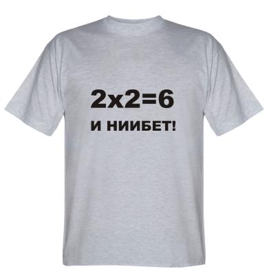 Футболка 2х2=6