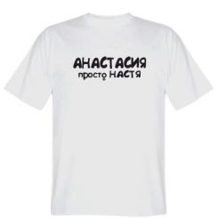 Футболка Анастасія просто Настя