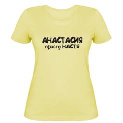 Жіноча футболка Анастасія просто Настя