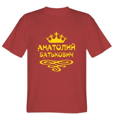 Футболка Анатолій Батькович