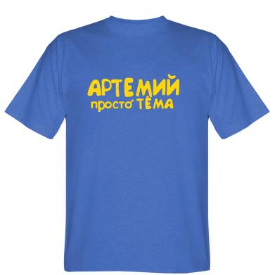 Футболка Артемій просто Тема
