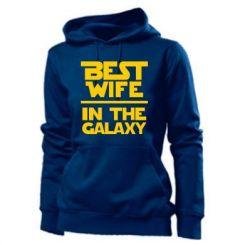 Купити Толстовка жіноча Best wife in the Galaxy