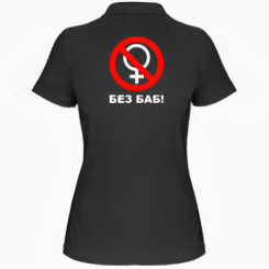 Купити Жіноча футболка поло Без баб