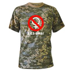 Купити Камуфляжна футболка Без баб