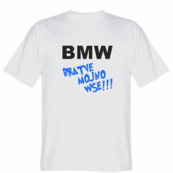 Футболка BMW Bratve mojno wse!!!