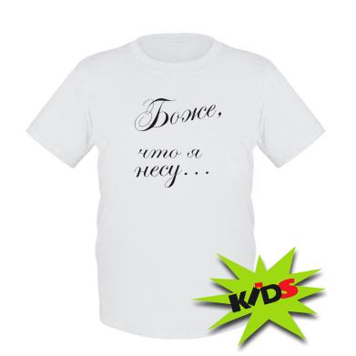 Купити Дитяча футболка Боже, що я несу...