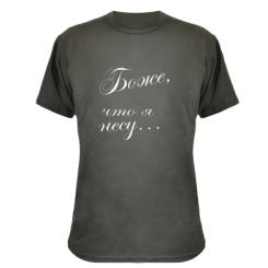 Купити Камуфляжна футболка Боже, що я несу...