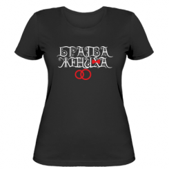 Купити Жіноча футболка Братва нареченого