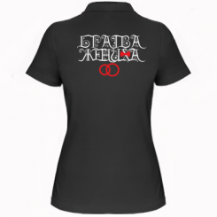 Купити Жіноча футболка поло Братва нареченого