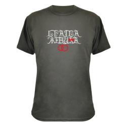 Купити Камуфляжна футболка Братва нареченого