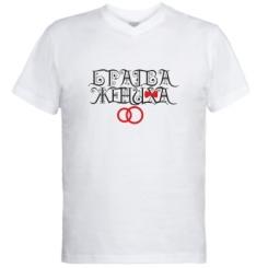 Купити Чоловічі футболки з V-подібним вирізом Братва нареченого
