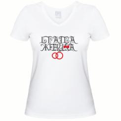 Купити Жіноча футболка з V-подібним вирізом Братва нареченого