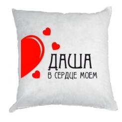Подушка Даша в сердце моём