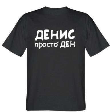 Футболка Денис просто Ден