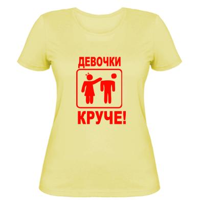 Жіноча футболка Дівчатка крутіше