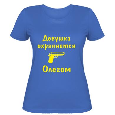 Жіноча футболка Дівчина охороняється Олегом