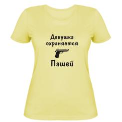 Жіноча футболка Дівчина охороняється Пашею