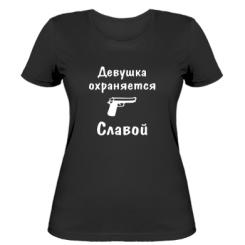 Жіноча футболка Дівчина охороняється Славою