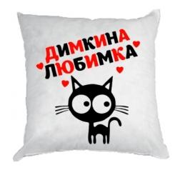 Подушка Димкина любимка