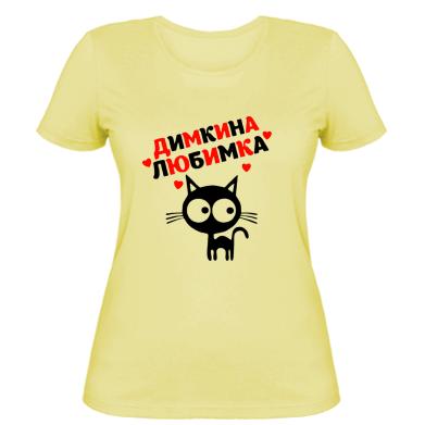 Жіноча футболка Димкина любимка