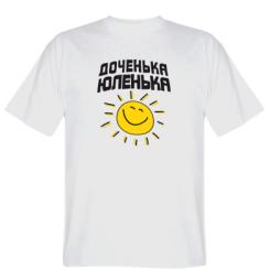 Футболка Донечка Юленька