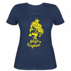 Жіноча футболка Доця балувана