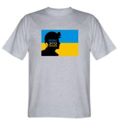 Футболка Донбас-це Україна