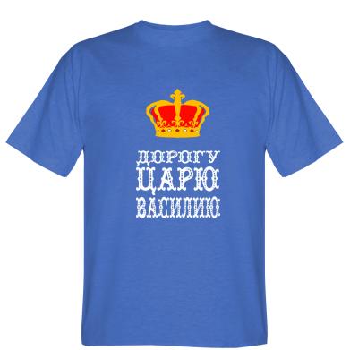 Футболка Дорогу цареві Василю