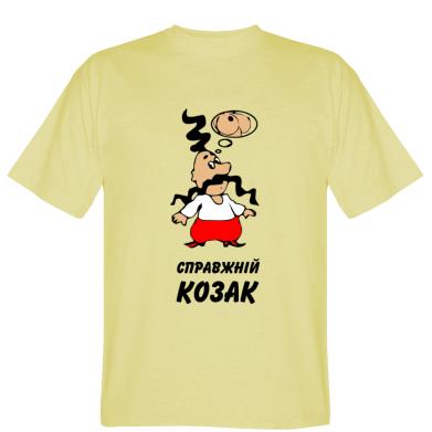 Купити Футболка Думки справжнього козака