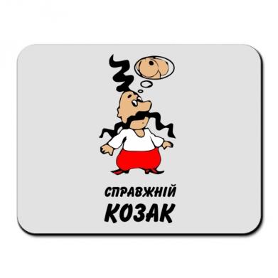 Купити Килимок для миші Думки справжнього козака