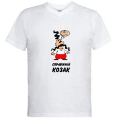 Купити Чоловічі футболки з V-подібним вирізом Думки справжнього козака