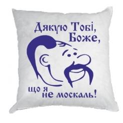 Купити Подушка Дякую тобі Боже, що я не москаль