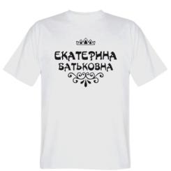 Футболка Катерина Батьковна
