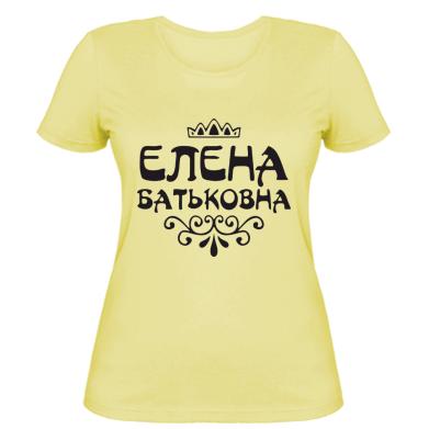 Жіноча футболка Олена Батьковна