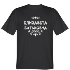 Футболка Єлизавета Батьковна