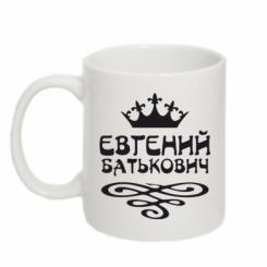 Кружка 320ml Евгений Батькович