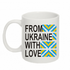 Кружка 320ml From Ukraine with Love (вишиванка) 970800fd3958f
