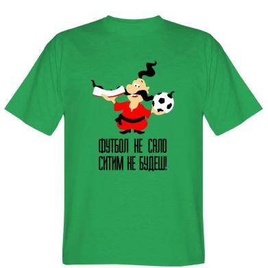 Футболка Футбол - не сало, ситим не будеш