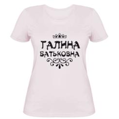Жіноча футболка Галина Батьковна