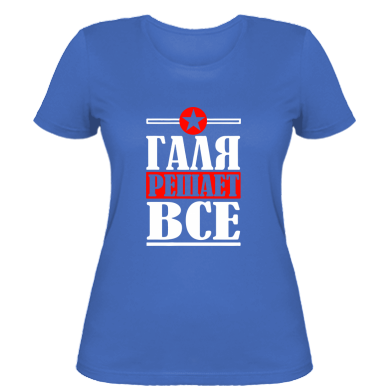 Жіноча футболка Галя вирішує все