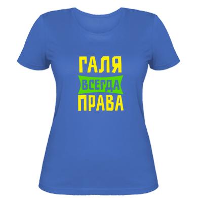 Жіноча футболка Галя завжди права