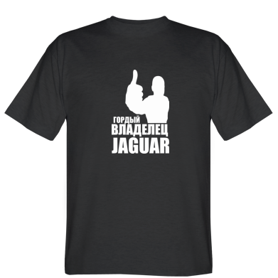 Футболка Гордий власник Jaguar