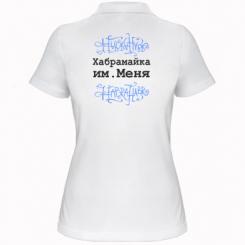 Жіночі поло Habrahabr - купити поло Habrahabr в Києві 3e1625e03577c
