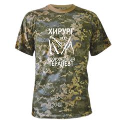 Камуфляжна футболка Хірург це озброєний терапевт