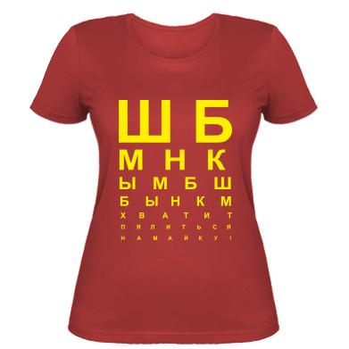 Жіночі футболки Прикольні написи - купити в Києві abcaa8eb823b8