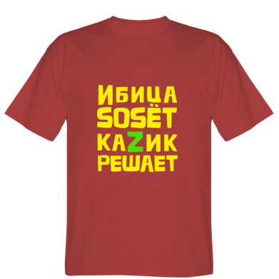 Футболка Ібіца смокче, КаZик вирішує!