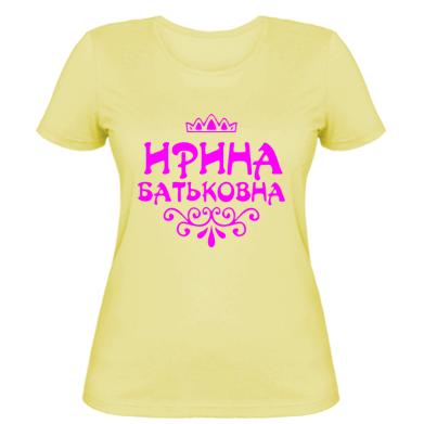 Жіноча футболка Ірина Батьковна